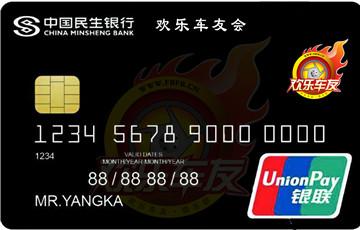 中国民生银行—欢乐车友会联名信用卡